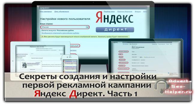 Секреты создания и настройки первой рекламной кампании Яндекс Директ. Часть 1