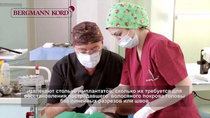 www.kord.gr Пересадка волос методом FUE является одним из 2-х самых современных методов трансплантации волос, при котором волосяные фолликулы извлекаются по одному из донорской области:http://bit.ly/1dH8DK5