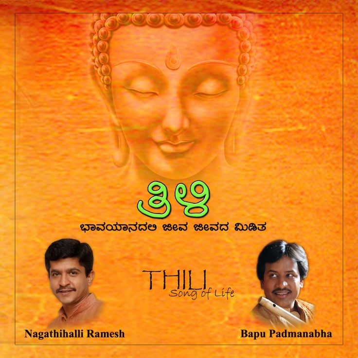Nice Soothing Music by Bapu Padmanabha Kannada Poetry by Nagathihalli Ramesh.