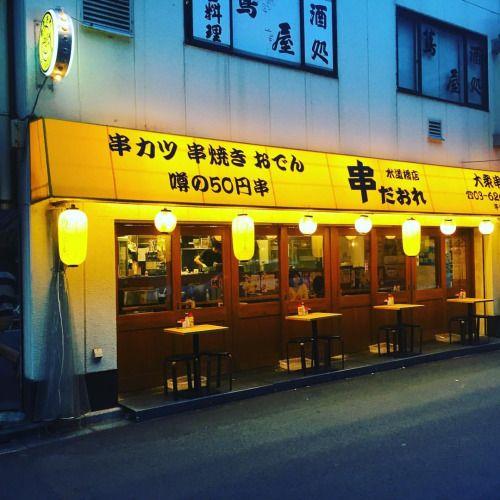 Food in Japan. #food #travel #japan (Chiyoda-ku Tokyo Japan)