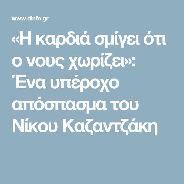 «Η καρδιά σμίγει ότι ο νους χωρίζει»: Ένα υπέροχο απόσπασμα του Νίκου Καζαντζάκη