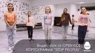 Смотреть онлайн видео OPEN KIDS — Stop people! Официальный видео урок по хореографии из клипа  — Open Art Studio