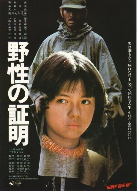 "Hiroko Yakushimaru , Yakushimaru Hiroko(薬師丸ひろ子) / ""Wild proof(野生の証明)"""