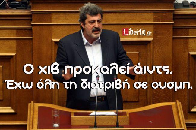 Ο Πολάκης σπικάρει χειρότερα αγγλικά κι από τον Τσίπρα | Libertin