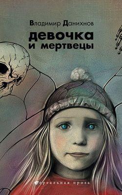 Скачать Девочка и мертвецы Владимир Данихнов FB2 EPUB TXT