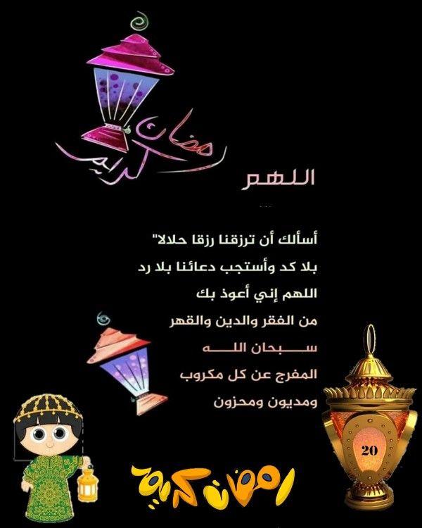 رمضان كريم ٢٠ Playing Cards Cards Movie Posters
