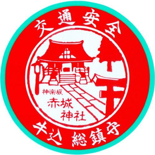 神楽坂 赤城神社 交通安全ステッカー