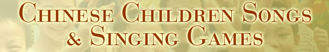 Dr. Chet-Yeng Loong's website- Chinese Children Songs and Games. I LOVE this site! Great videos of children playing singing games and doing folk dances. So helpful! I'm great with Japanese pronunciation. Chinese, not so much.