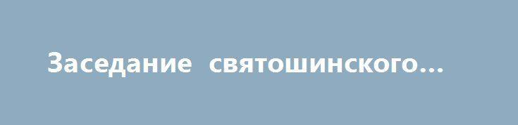Заседание святошинского суда http://kleinburd.ru/news/zasedanie-svyatoshinskogo-suda/