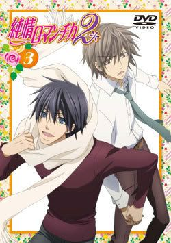 I own all of the seasons of Junjo and one of the covers is this one :)