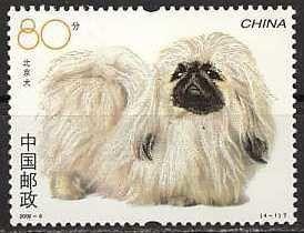 Stamp: Pekines (China, People's Republic) (Dogs) Mi:CN 3734,Sn:CN 3482,Yt:CN…