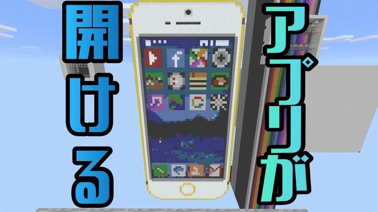 【マインクラフトPE】コマンドブロックで再現したiPhoneがすごい【配布ワールド】