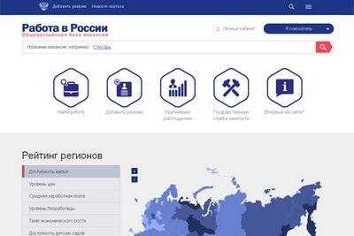 Форум жалобная книга :: Просмотр темы - Общероссийская база вакансий