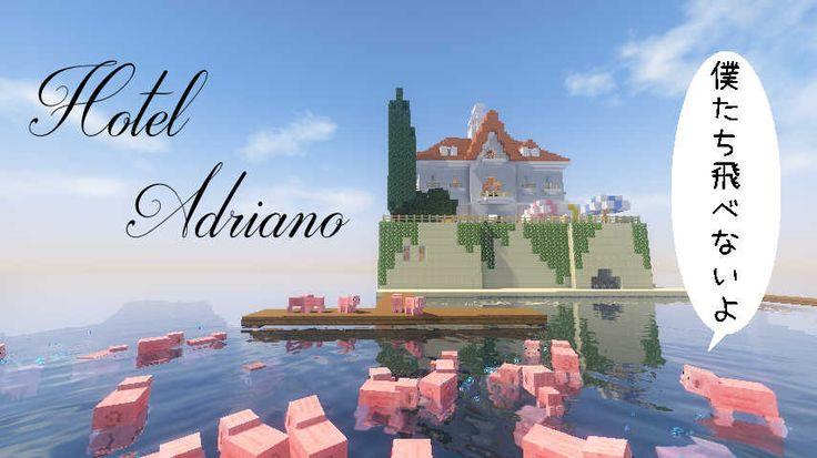ホテルアドリアーノを浮かべてみました(紅の豚)【マインクラフト】