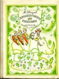 Приключения Ёженьки и других нарисованных человечков — Александр Шаров. Детская литература, 1975