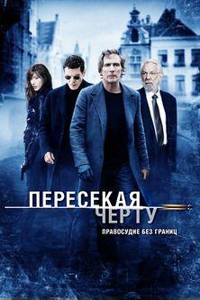 Смотрите Пересекая черту / Пересекающиеся линии онлайн на www.tvzavr.ru