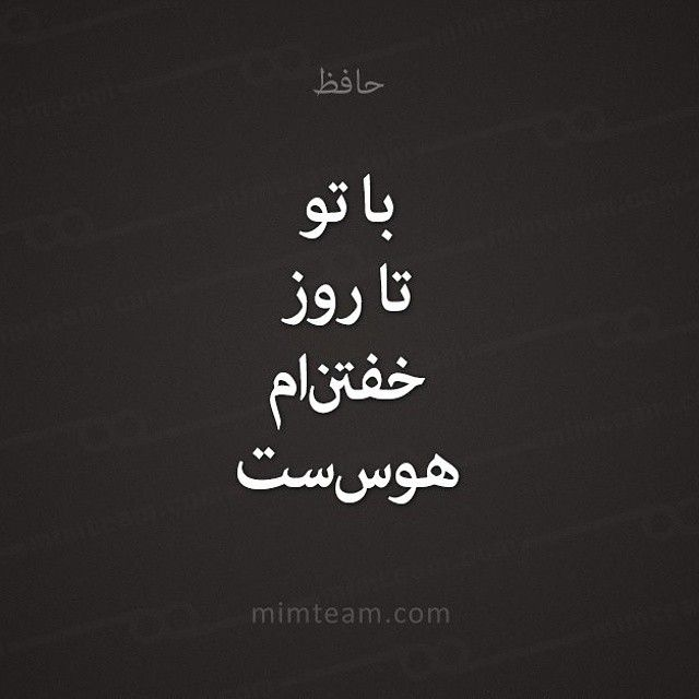Instagram Photo By Hafezgram حافظ Via Iconosquare Persian Quotes Afghan Quotes Good Day Quotes