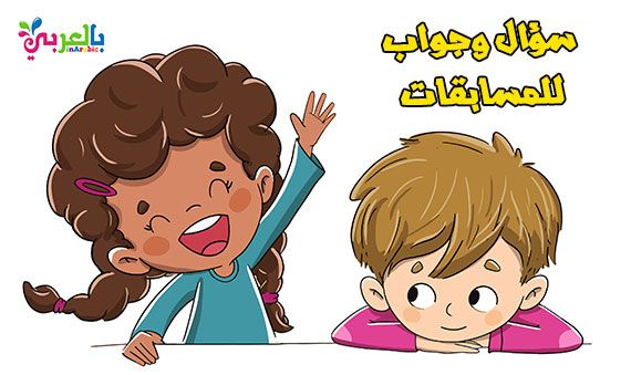 معلومات عامة للاطفال سؤال وجواب للمسابقات Learn Arabic Alphabet Ramadan Activities Activities For Kids