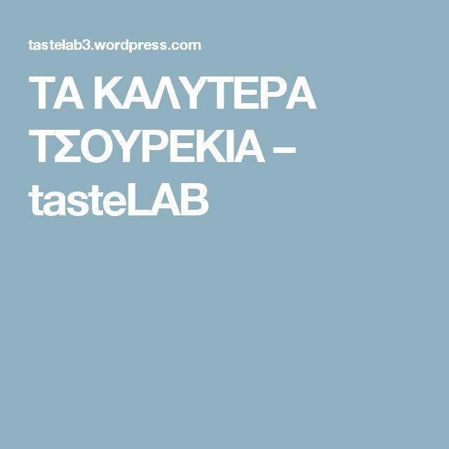 ΤΑ ΚΑΛΥΤΕΡΑ ΤΣΟΥΡΕΚΙΑ – tasteLAB