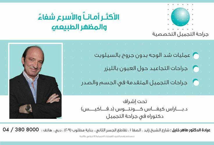 Η προώθηση και ανακοίνωση της συνεργασίας του Δρ. Παρασκευά Κοντοέ στα τοπικά media του Dubai και των Αραβικών Εμιράτων. Η επέκταση του κύκλου εργασιών του DrK Medical Group στη μέση ανατολή έχει ήδη αρχίζει και στέφετε με απόλυτη αποδοχή από την αραβική και όχι μόνο κοινότητα