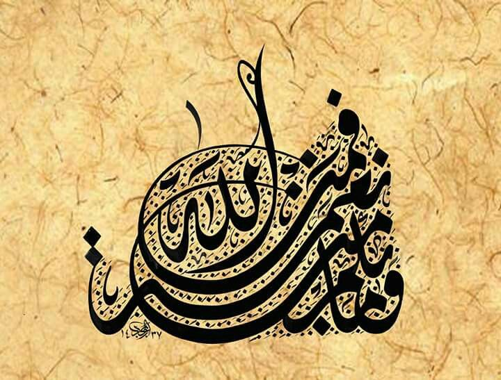 337 Best Images About Islamic Art And Calligraphy On Pinterest