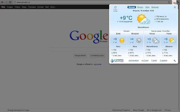 Gismeteo, extensión para Chrome con toda la información meteorológica de tu localidad
