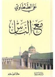 كتاب مع الناس علي الطنطاوي pdf