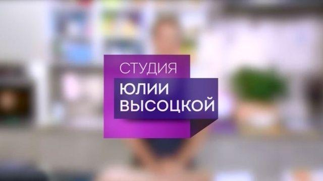 Студия Юлии Высоцкой, ПО БУДНЯМ 08:30 // Передачи телекомпании НТВ