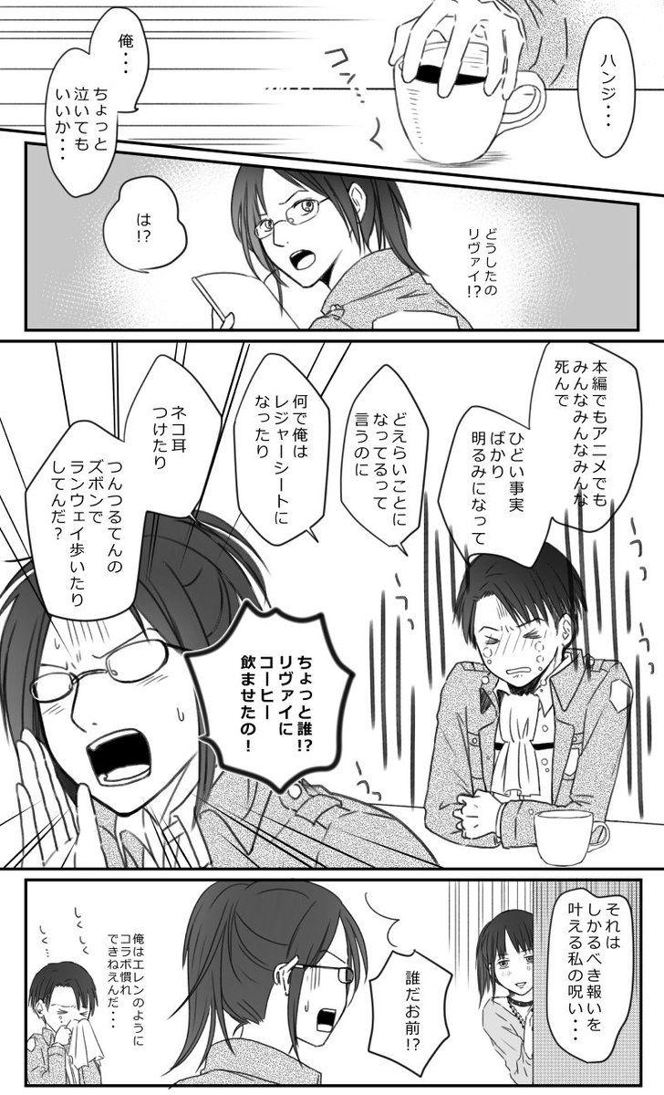 ともにゃ Tomogna さんの漫画 124作目 ツイコミ 仮 進撃の巨人 漫画 面白い進撃の巨人 漫画