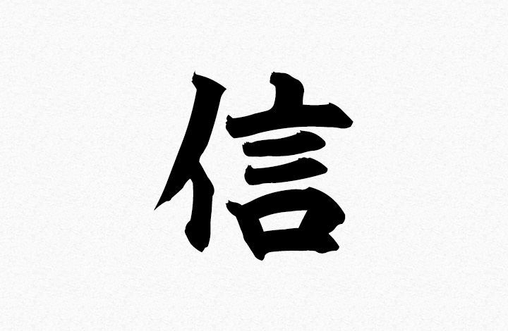 Japanese symbol for trust. It's one of the most important symbols in japan, because Japanese society is formed based on trust or belief that we all are born to be good.