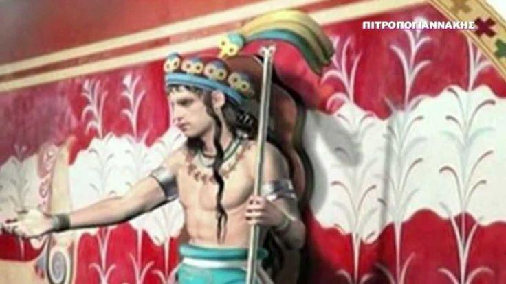 ΚΝΩΣΟΣ KNOSSOS 5 Μυθολογία Ιστορία