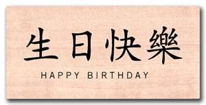 This Japanese Happy Birthday translation reminded me of our vacation when the Japanese man wrote our names in Japanese.