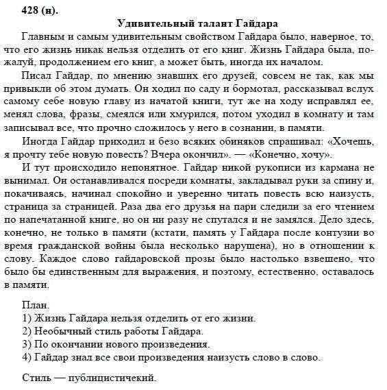 Гдз по русскому языкуизложение класс