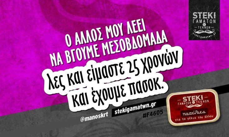 Ο άλλος μου λέει να βγούμε μεσοβδόμαδα  @manoskrt - http://stekigamatwn.gr/f4605/