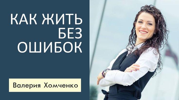 Как не боятся совершать ошибки? Как жить без ошибок? Валерия Хомченко.