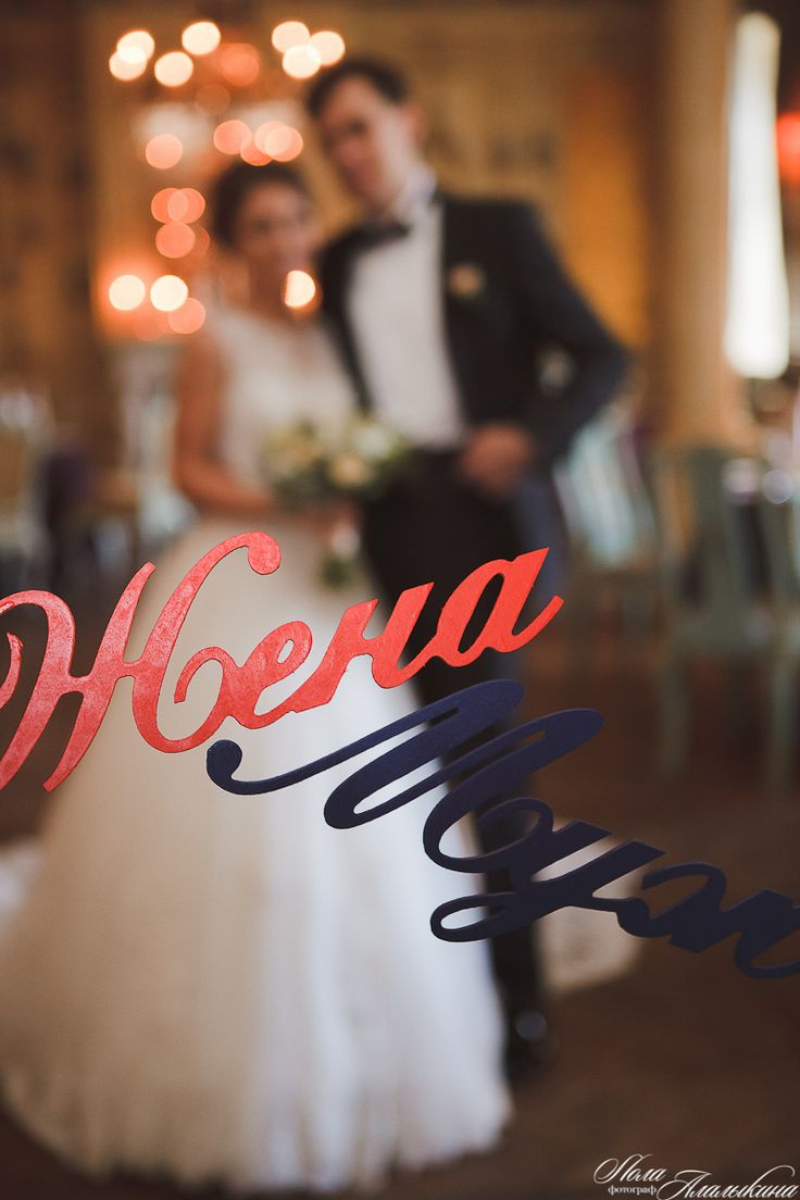 wedding day, love, photographer Lola Alalykina www.lolaalalykina.ru
