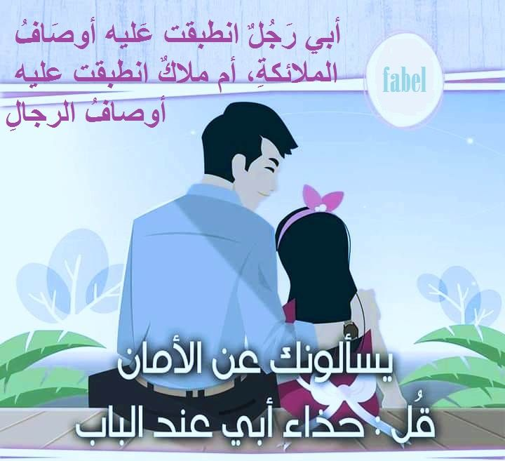 قلب الأب هو هبة الله الرائعة Movie Posters Movies Poster