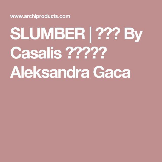 SLUMBER   プーフ By Casalis デザイン: Aleksandra Gaca