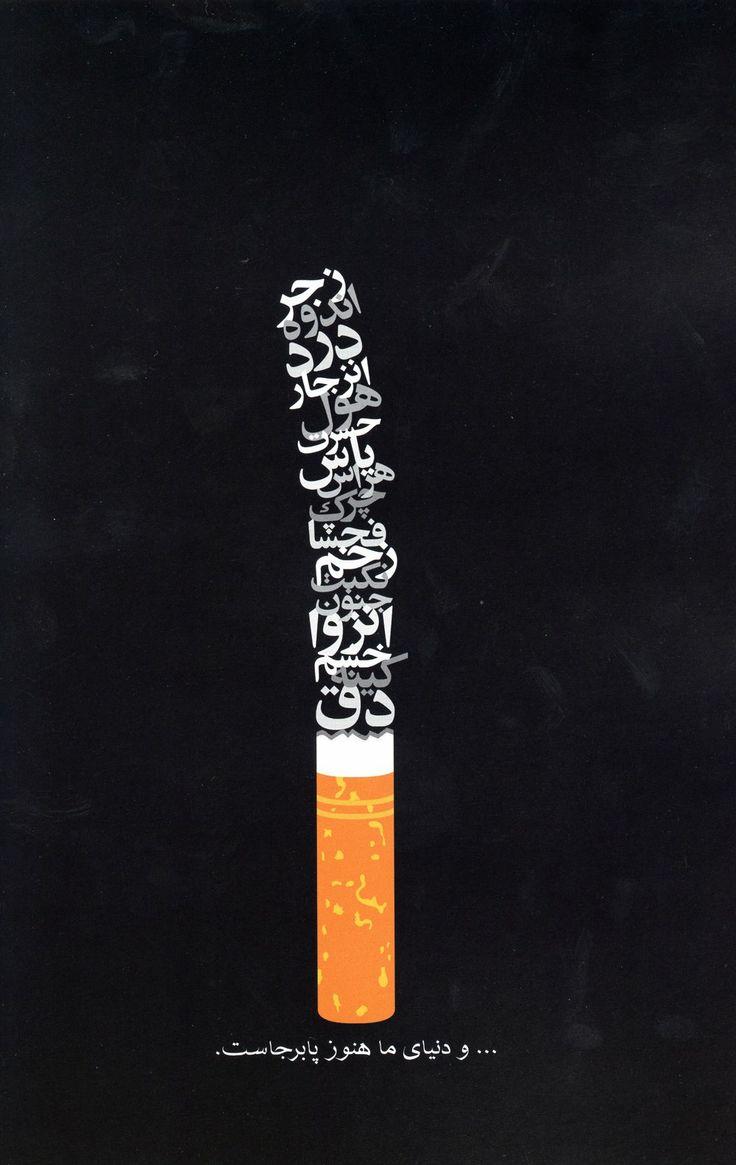 Calligraphy - Graphic Design