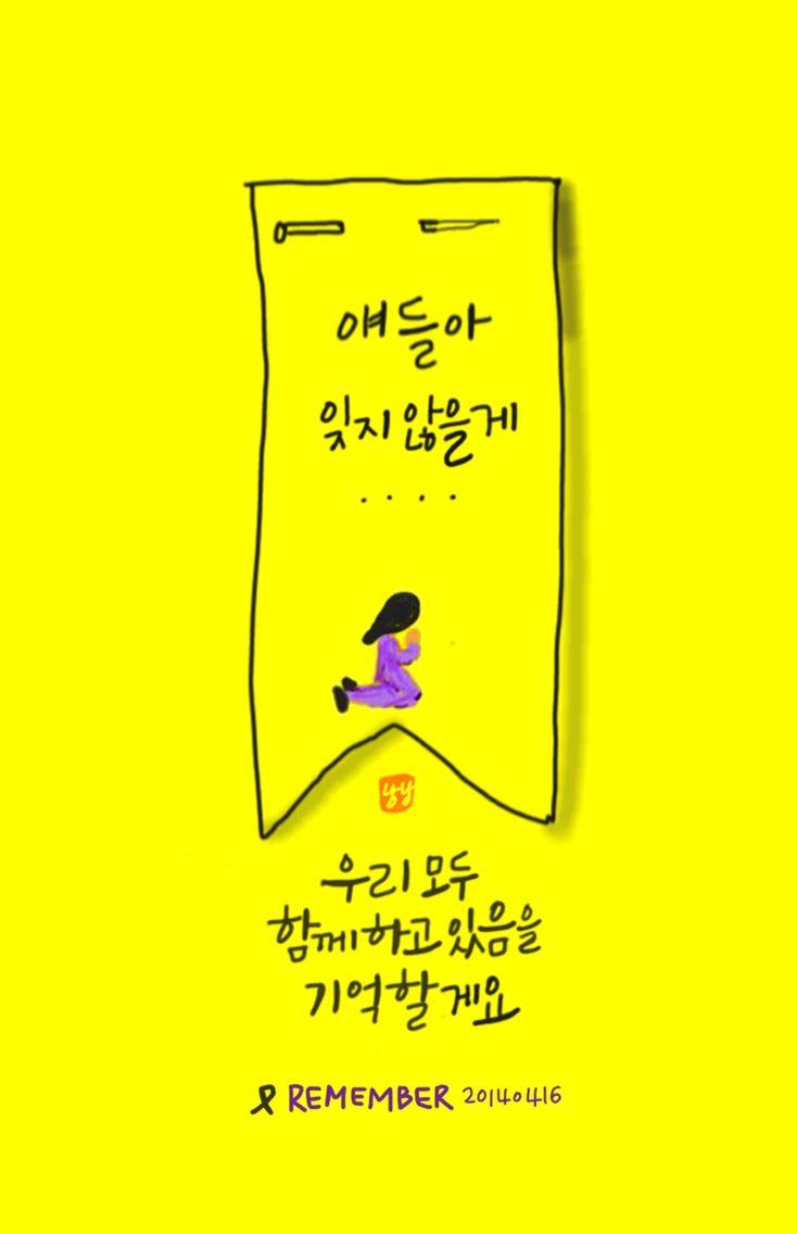 Cherish the memory of Sewol Ferry, 1 year after disaster; #세월 #세월호 #Sewol
