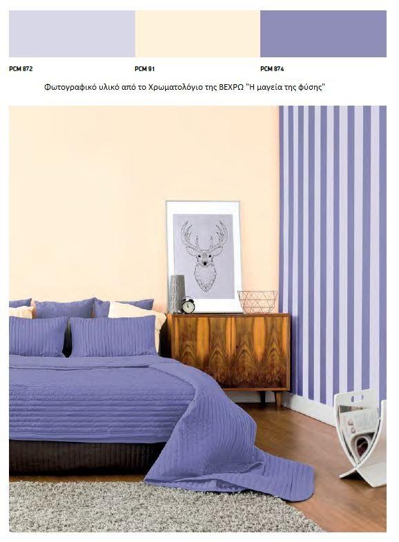 Μωβ αγαπημένες αποχρώσεις συνδυάζονται απόλυτα με το γλυκό χρώμα της κρέμας και δημιουργούν ένα χαρούμενο χώρο γεμάτο αισιοδοξία  και γαλήνη.