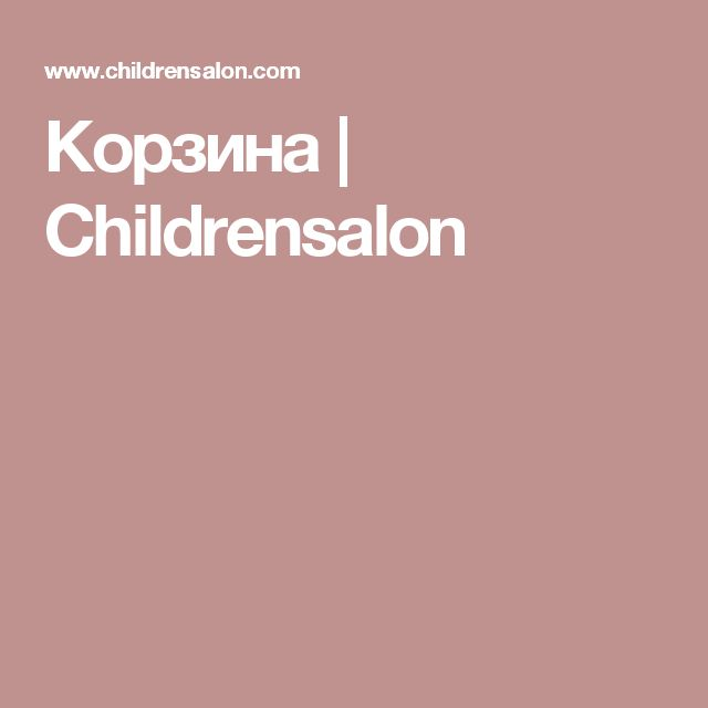 Корзина | Childrensalon