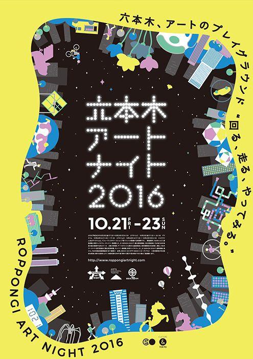 10月21日から3日間にわたって東京・六本木で開催されるアートイベント『六本木アートナイト2016』の詳細が発表された。  今回のテーマは「六本木、…