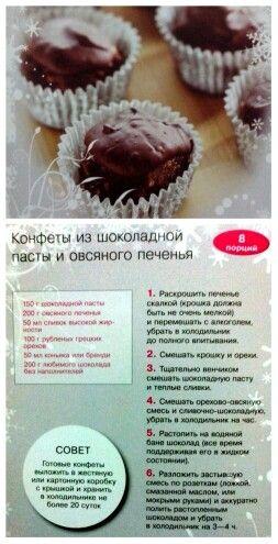 Конфеты из шоколадной пасты и овсяного печенья
