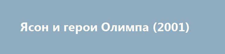 Ясон и герои Олимпа (2001) https://hdfilms.online/5162-yason-i-geroi-olimpa-2001.html