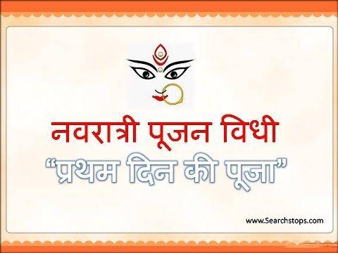 Navratri Puja Vidhi - Procedure of Navratri Pooja - YouTube