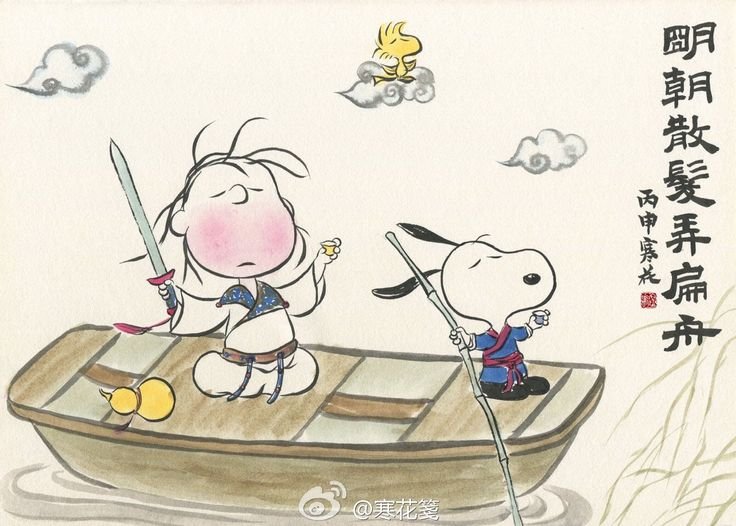 1000+ Ideas About Snoopy Love On Pinterest