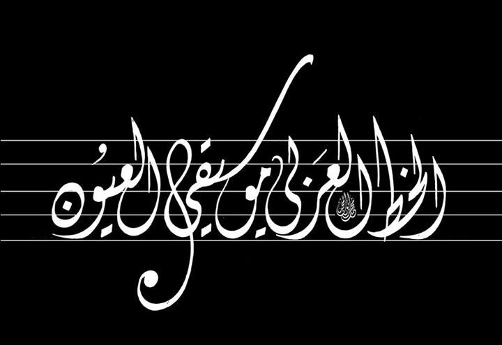 Calligraphy Music Eyes