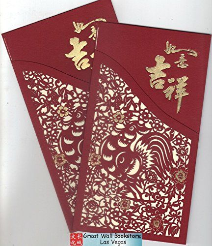 2017 Year of the Rooster Chinese Lunar New Year Greeting Cards with Envelopes Pack #8B w/2 cards