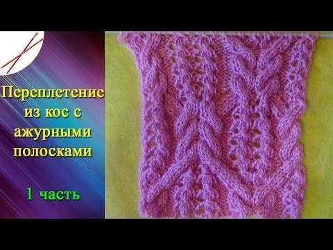 Переплетение из кос с ажурными полосками 1 часть - YouTube